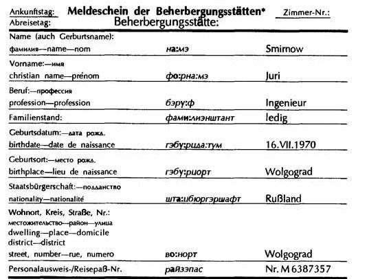 бюро переводов глагол отзывы: