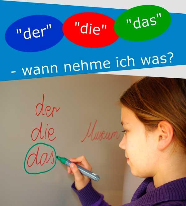 Определенные артикли в немецком языке