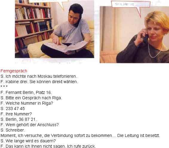 Диалог по немецкому язык