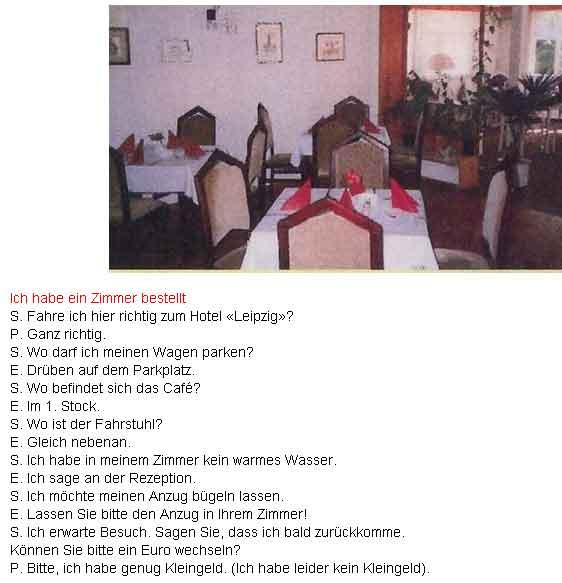 Диалог на немецком языке — В отеле