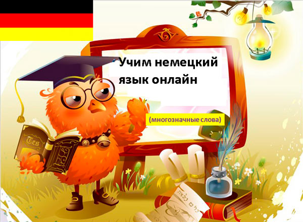 Многозначные слова в немецком