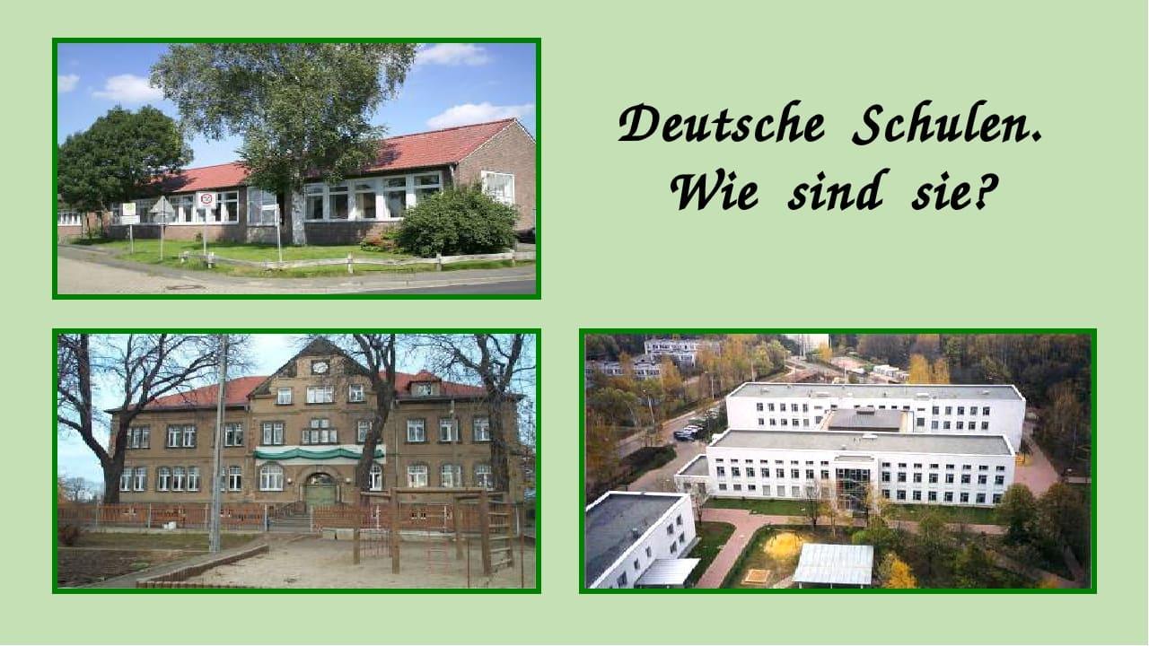 фото школ в Германии