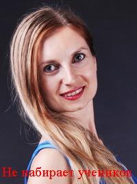Елена, учитель  и переводчик по Skype