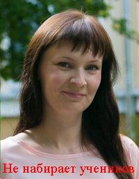 Наталья - репетитор по Skype